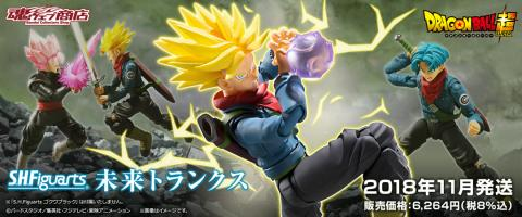 Figura SH Figuarts - Dragon Ball Super