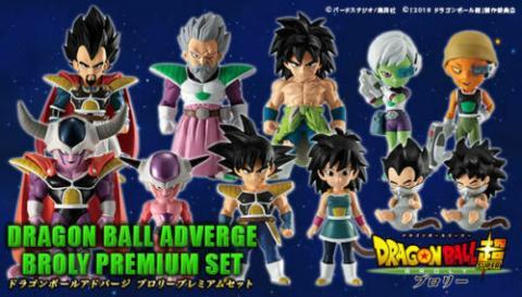Dragon Ball Super Broly Averge Premium