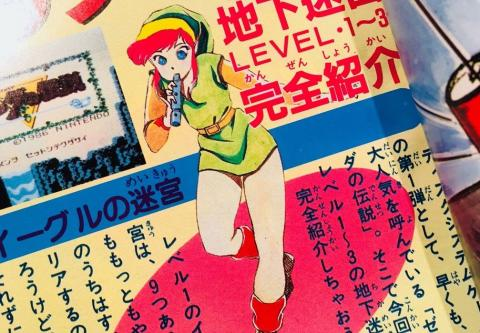 Link chica revista 1986