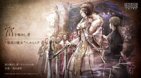 Octopath Traveller Champions of the Continent para android y ios