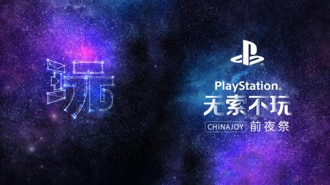 PlayStation Chinajoy