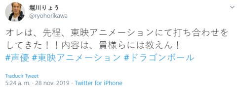 Dragon Ball y Ryo Horikawa
