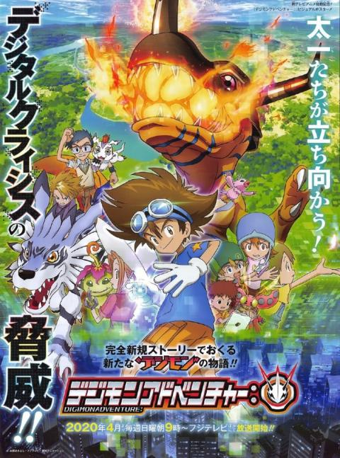 Póster de Digimon Adventrue Psi