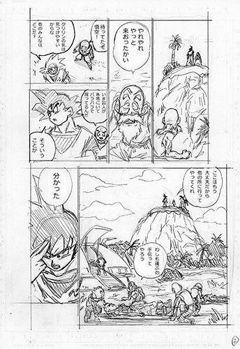 Dragon Ball Super - Nuevo capítulo