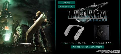 FF VII Remake cover PS4