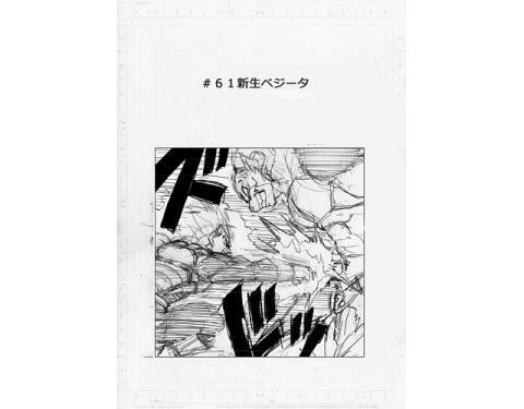 Filtradas las primeras imágenes del nuevo capítulo de Dragon Ball Super