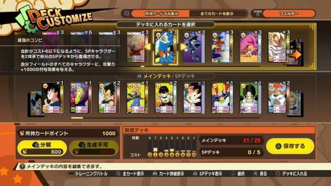 Dragon Ball Z Kakarot - Asi será el modo Online del videojuego