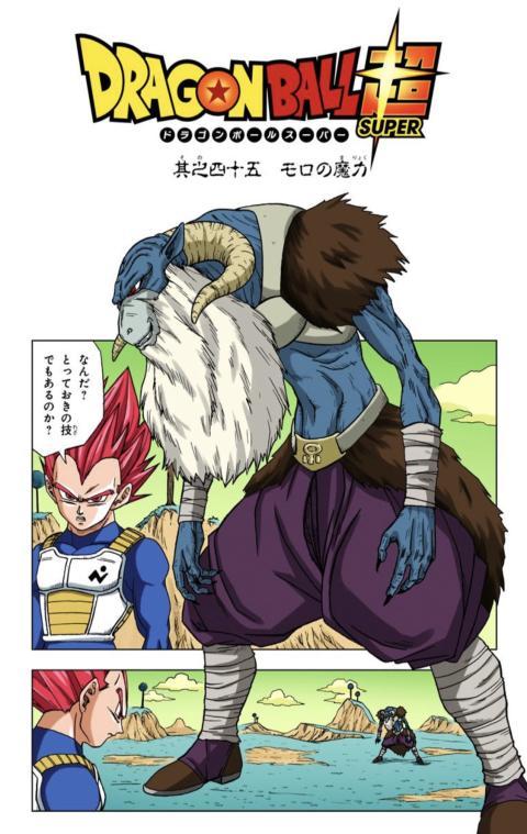 Dragon Ball Super - ¡Primeras imágenes de la saga de Moro en color!