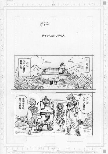 Dragon Ball Super - Desveladas las primeras imágenes del nuevo capítulo que se estrena esta semana