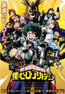 My Hero Academia cartel