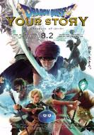 Dragon Quest Your Story cartel