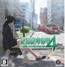 Disaster Report 4 Portada Ficha