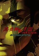 Shin Megami Tensei III Nocturne HD Remaster carátula