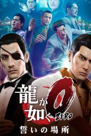 Yakuza 0 - Carátula