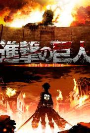 Ataque a los Titanes (Anime) - Cartel
