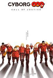 Cyborg 009: En nombre de la justicia (Anime) - Cartel