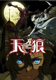 Sirius the Jaeger cover