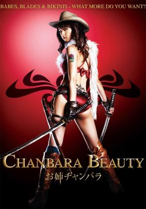 Onechanbara: The Movie, Chanbara Beauty