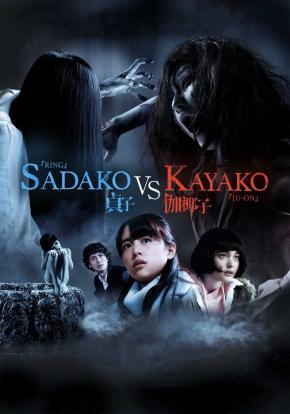 Sadako vs. Kayako