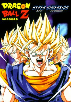Dragon Ball Z: Hyper Dimension - Carátula