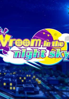 Vroom In The Night Sky - Carátula
