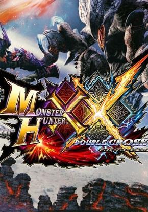 Monster Hunter XX Portada