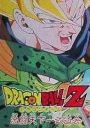 Dragon Ball Z Gekitou Tenkaichi Budokai Portada