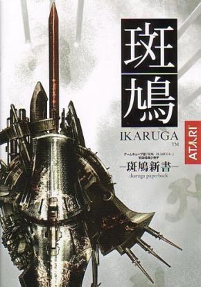 Ikaruga PC Cover