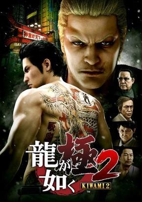 Yakuza Kiwami 2 cover