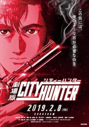 City Hunter Movie
