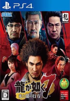 Yakuza Like a Dragon Portada