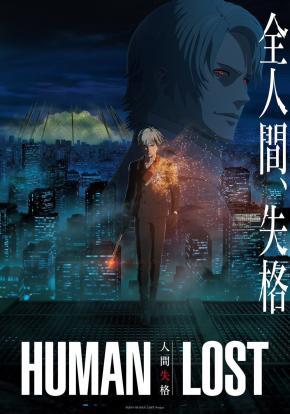 Human Lost: Ningen Shikkaku