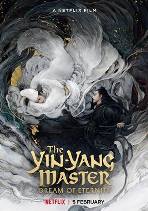 El maestro del Yin y del Yang cartel
