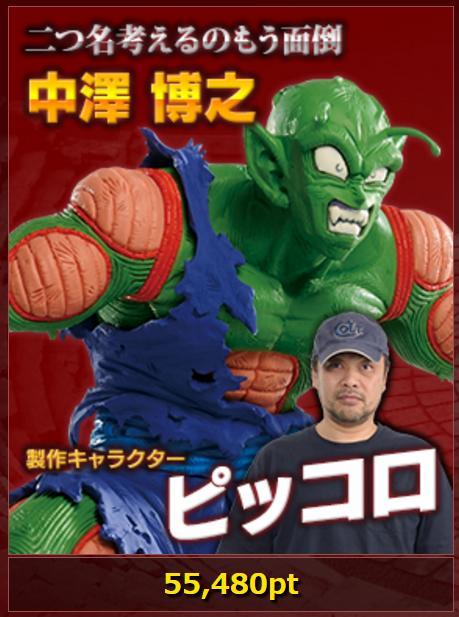 Dragon Ball SCultures 7