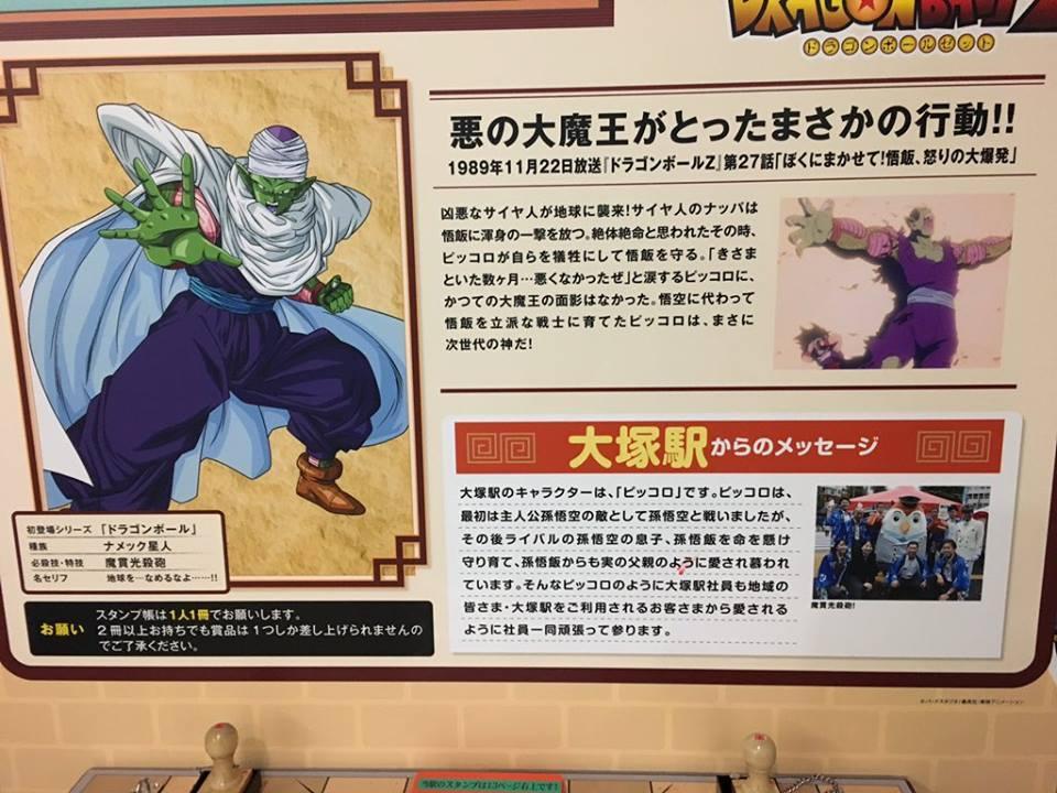 Dragon Ball Stamp Rally