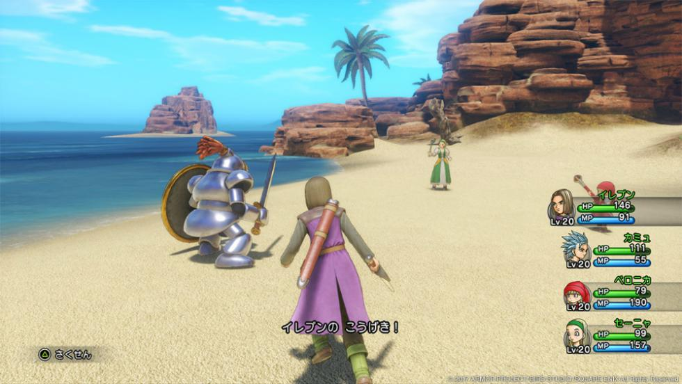 Dragon Quest XI en PS4