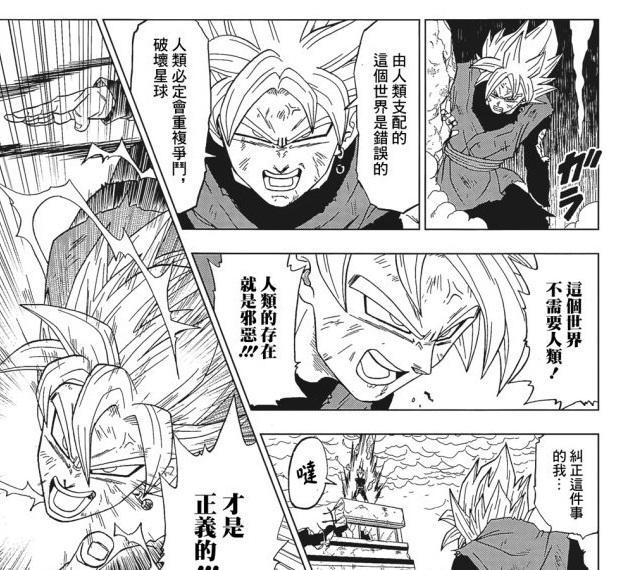 Goku Black se olvida el tinte rosa en el manga
