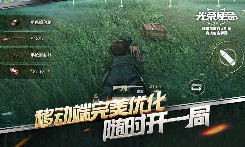 Glorious Mission Tencent