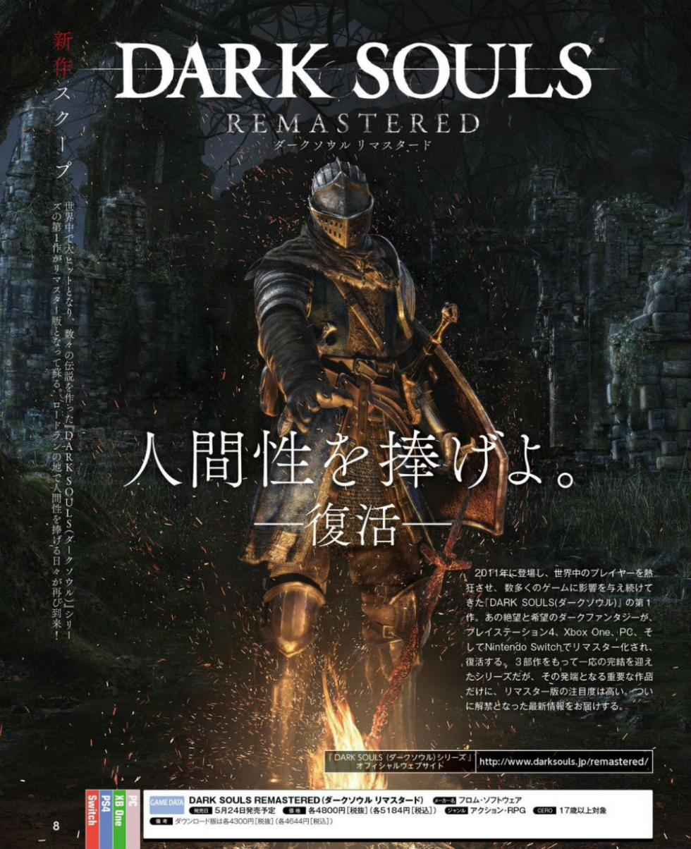 Dark Souls Remastered en PS4