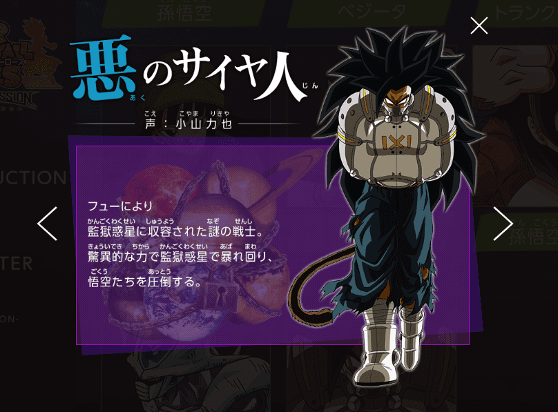Super Dragon Ball Heroes personajes