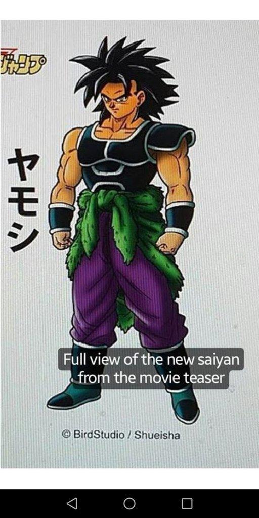 Dragon Ball Super: Broly fake