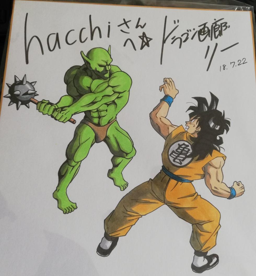 Yamcha  Dragon Ball