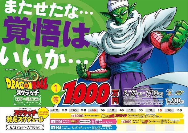 Dragon Ball lotería