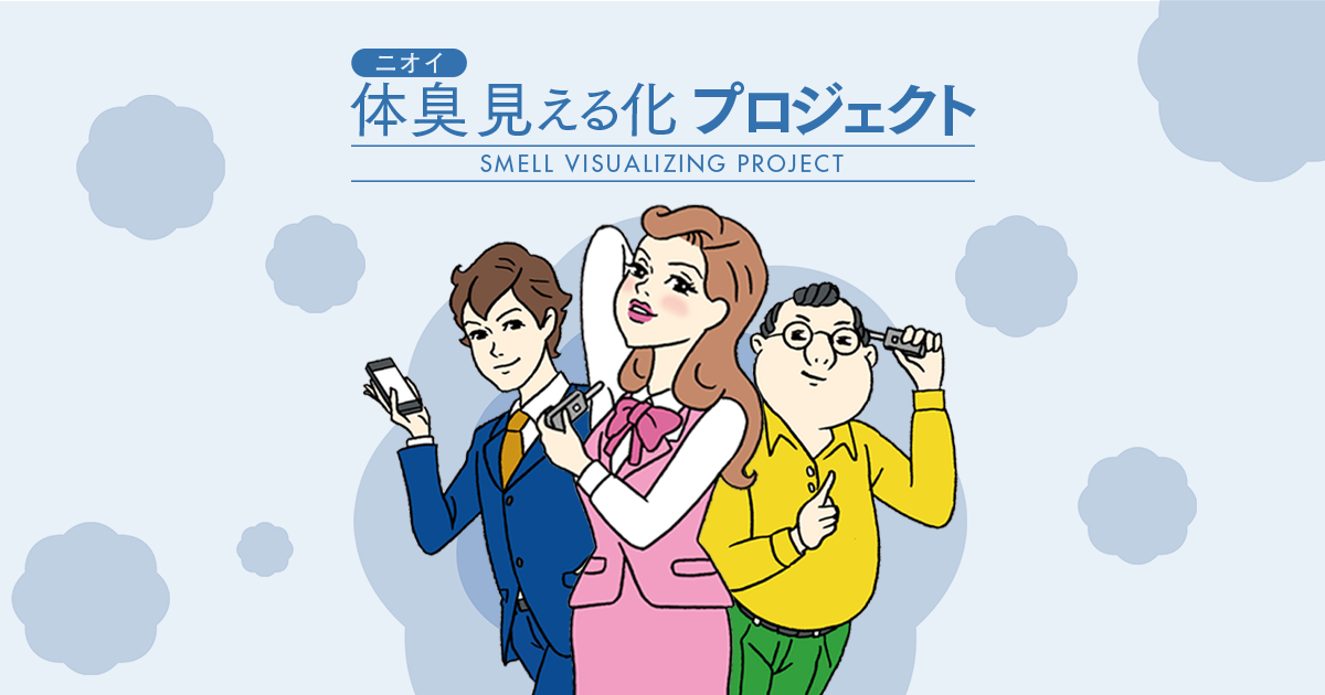 KunKun dispositivo para saber si hueles mal