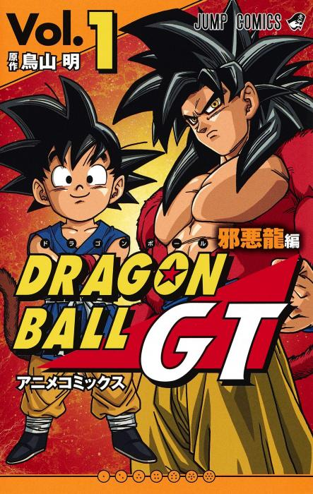Dragon Ball GT Anime Cómics